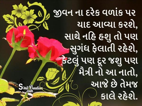 Gujarati Shayari