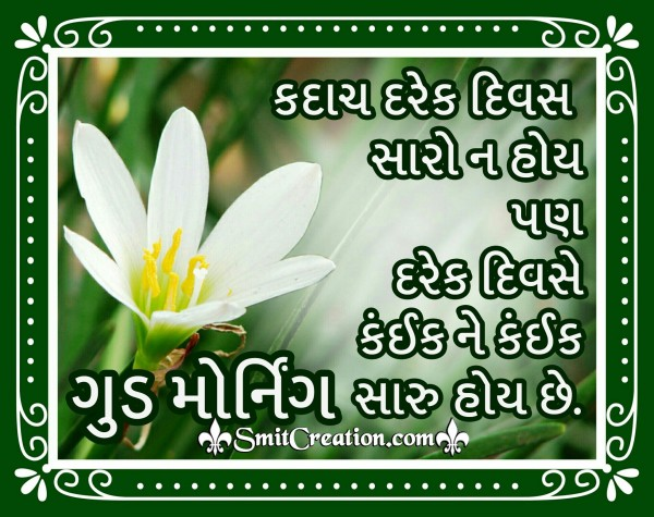 Good Morning Quote Gujarati Image