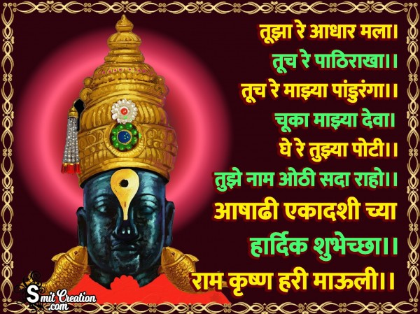 Ashadhi Ekadashi Quotes In Marathi