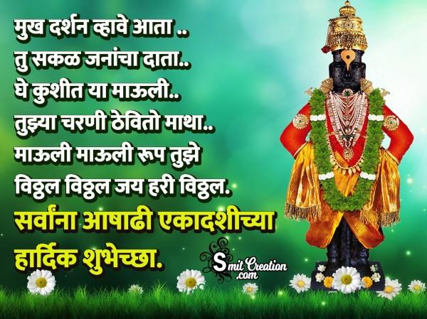 Ashadhi Ekadashi Image In Marathi