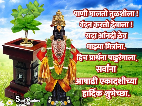 Ashadhi Ekadashi Wishes In Marathi