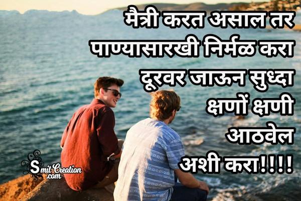 Maitri Karat Asal Tar Panyasarkhi Nirmal Kara