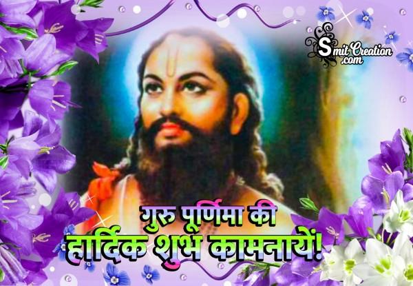 Guru Purnima Image In Hindi – Samarth Ramdas Swami