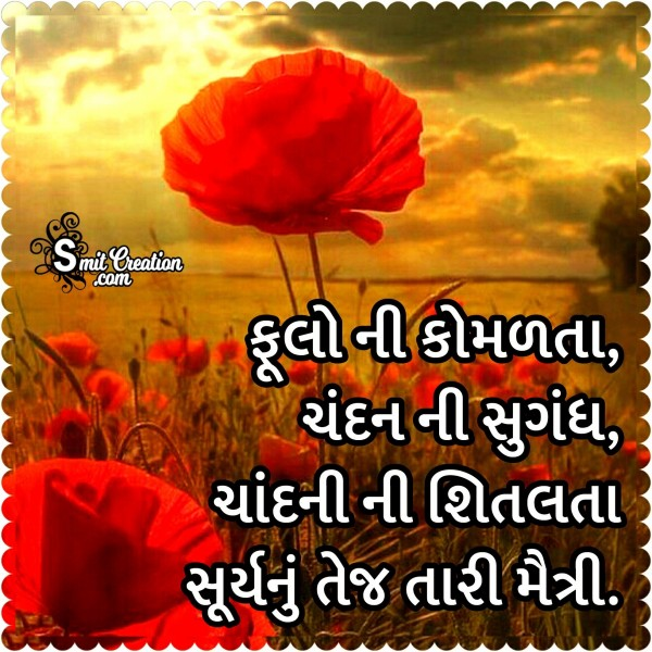 Friendship Gujarati Suvichar Images ( મિત્રતા ગુજરાતી સુવિચાર ઇમેજેસ )