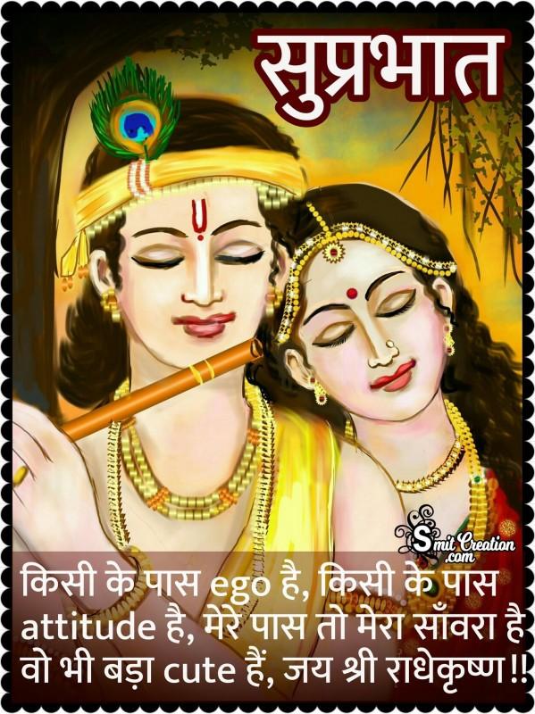 Radha Krishna Suprabhat