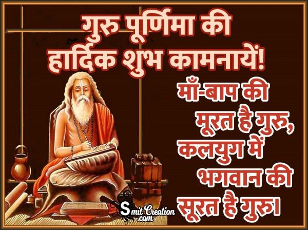 Guru Purnima Quote Image – Maa Bap Ki Murat Hai Guru
