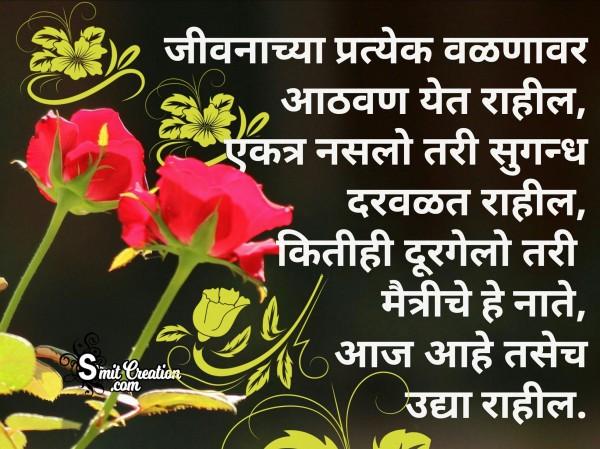 Jivanachya Pratyek Valnavar Aathvan Yet Rahil