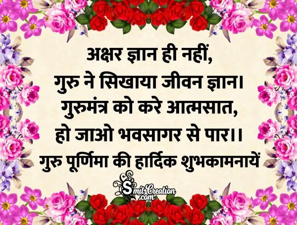 Guru Purnima Shayari Image