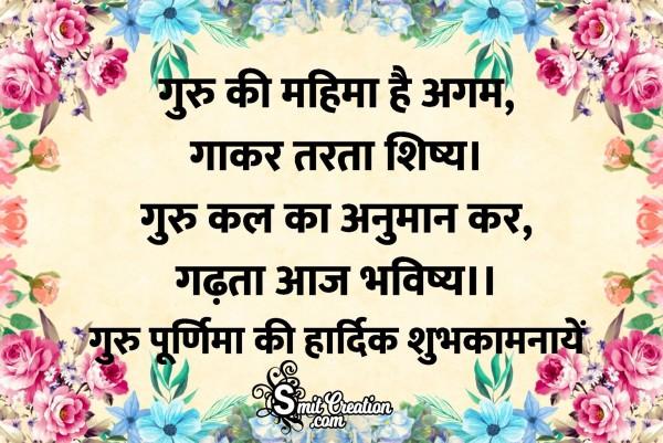 Guru Purnima Quote Shayari
