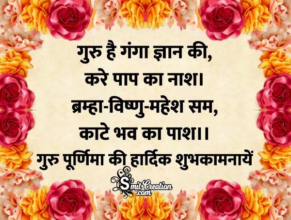 Guru Purnima Shayari Status