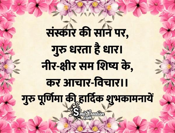 Guru Purnima Shayari Quote