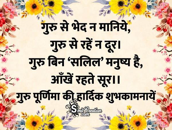 Guru Purnima Shayari In Hindi