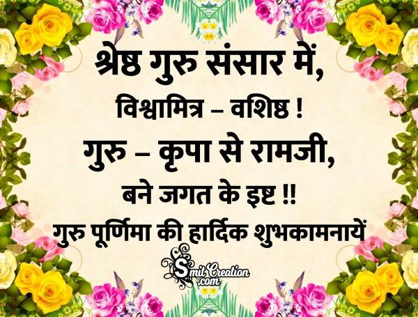 Guru Purnima Wishes Shayari
