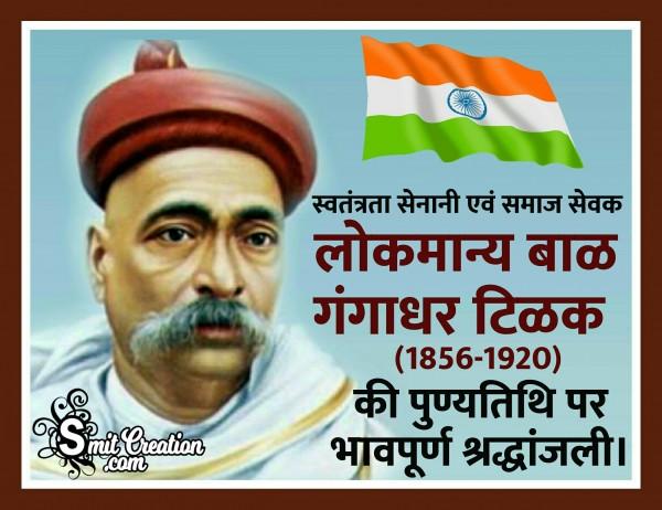 Homage To Lokmanya Bal  Gangadhar Tilak