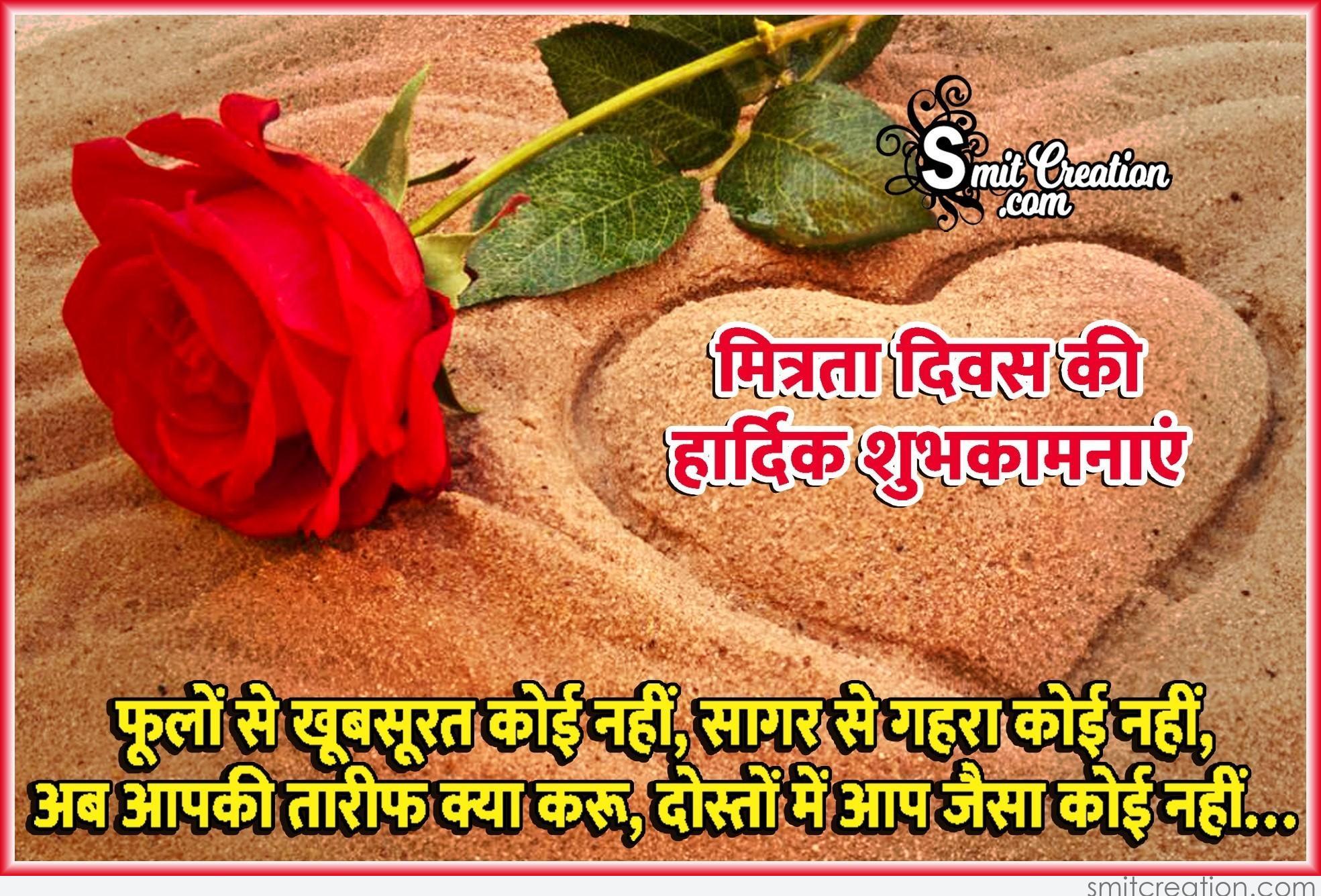 friendship day wishes in hindi image - smitcreation