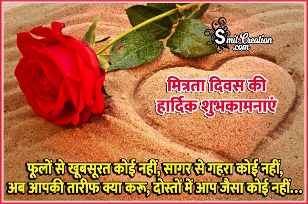 Friendship Day Wishes In Hindi Image