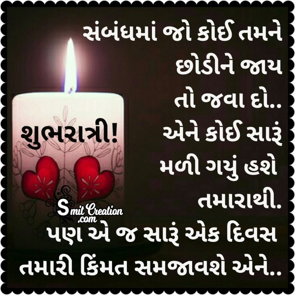 Shubh Ratri Quote In Gujarati