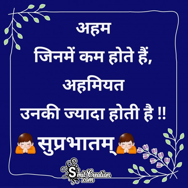 Suprabhat Hindi Message