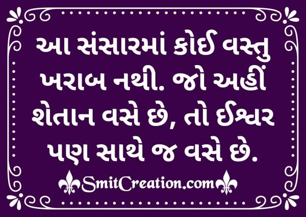 Aa Sansar Ma Koi Vastu Kharab Nathi