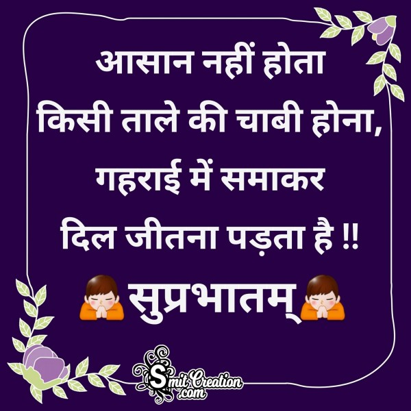 Hindi Suprabhat Message