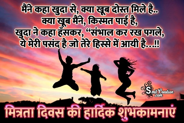 Mitrata Diwas Ki Hardik Shubhkamnaye