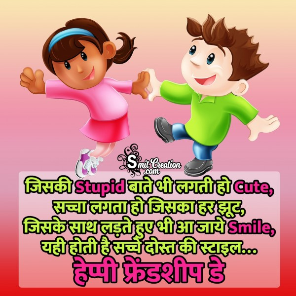 Friendship Day In Hindi Image