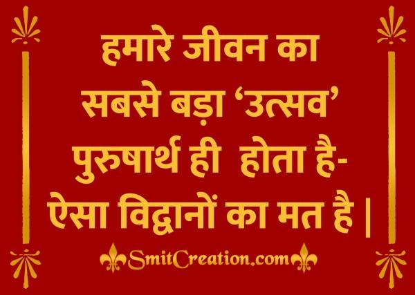 Jivan Ka Sabse Bada Utsav Hindi Kahani