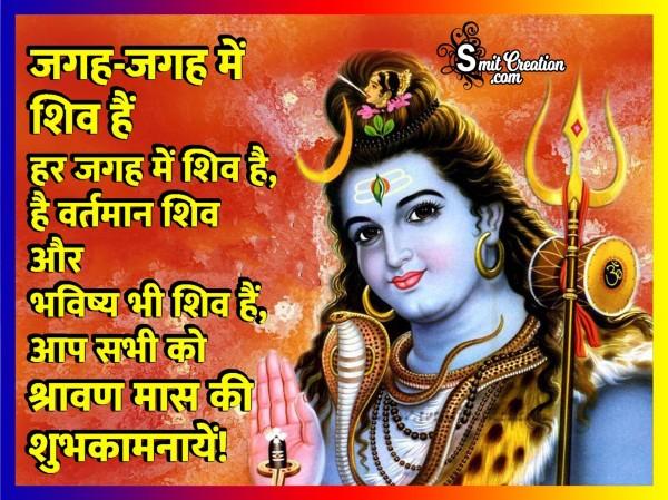 Shravan Mas Wishes Image