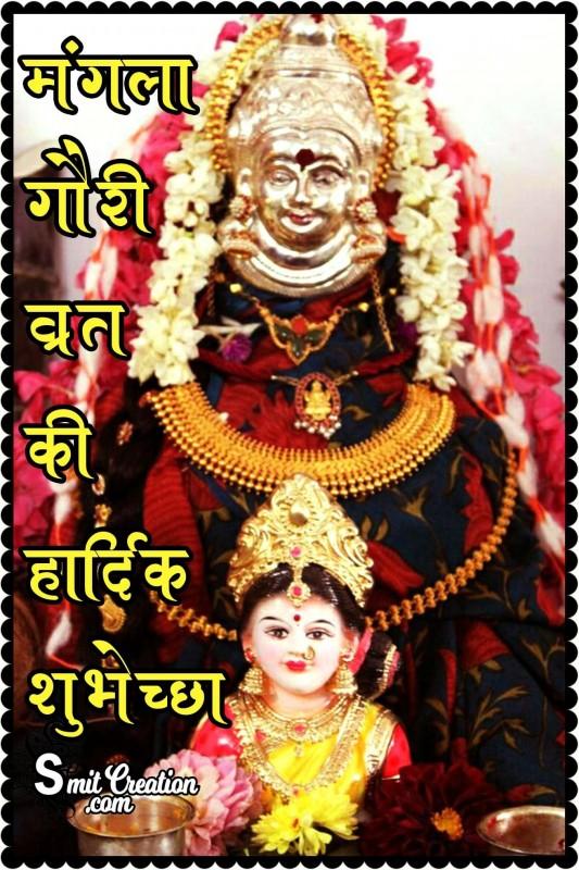 Mangala Gauri Vrat Ki Hardik Shubhechha