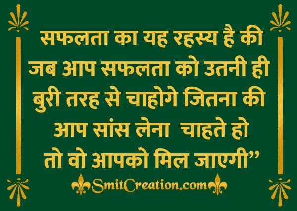 Safalta Ka Rahasya Hindi Kahani