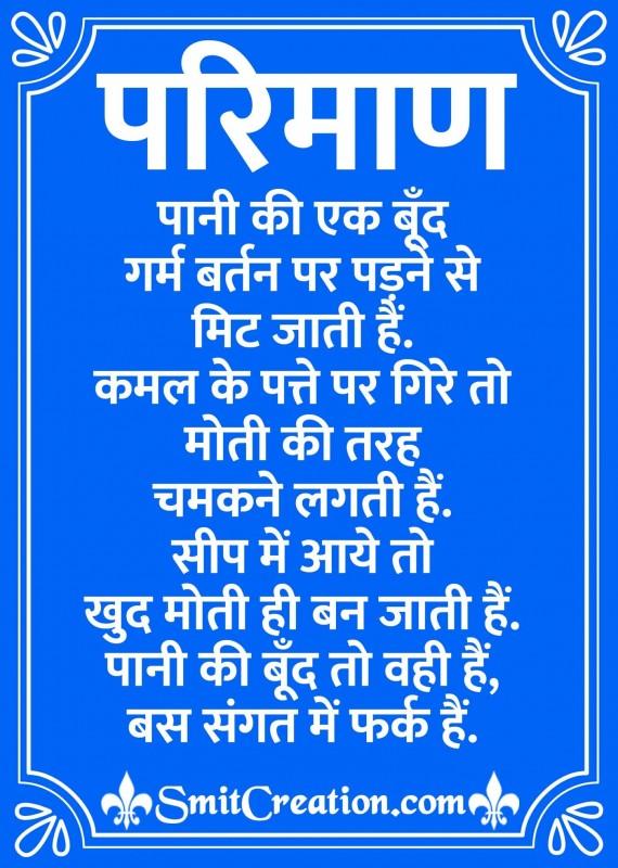 Magnitude Hindi Quote