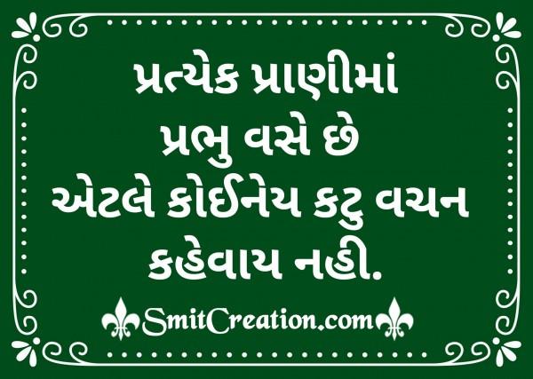 Pratyek Pranima Prabhu Vase Chhe