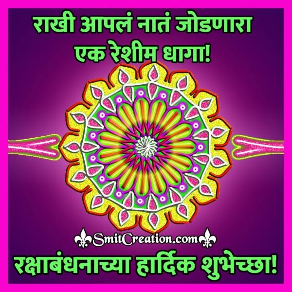 Raksha Bandhan Chya Hardik Shubhechha