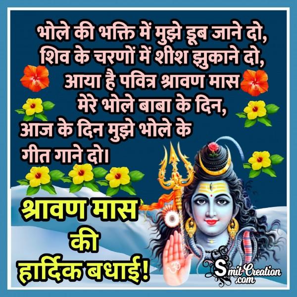 Shravan Mas Ki Hardik Badhai