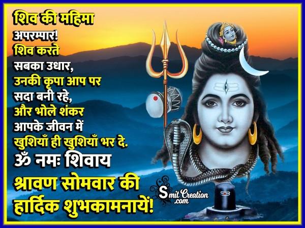 Shravan Somvar Ki Hardik Shubhkamnaye