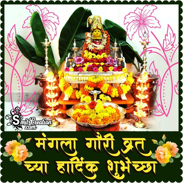 Mangala Gauri Vrat Chya Hardik Shubhechha