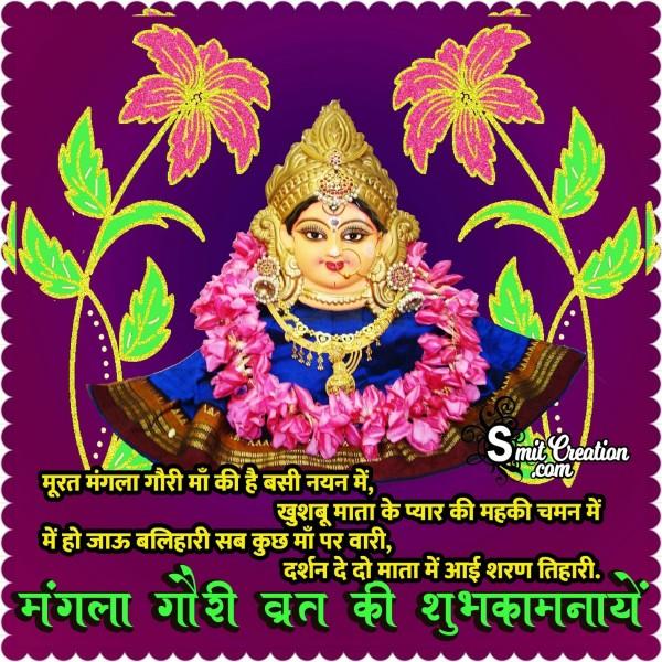 Mangala Gauri Vrat Ki Shubhkamnaye