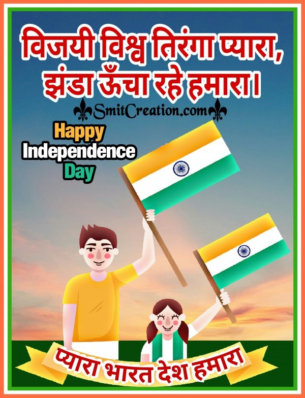 Happy Independence Day Hindi Photo