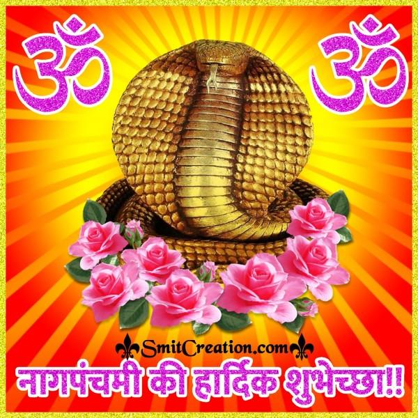 Nag Panchami Ki Hardik Shubhechha