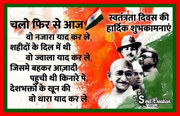 Swatantrata Diwas Ki Hardik Shubhkamnaye