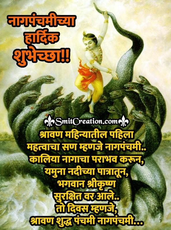 Nag Panchami Marathi Wishes Images (नागपंचमी मराठी शुभकामना इमेजेस )