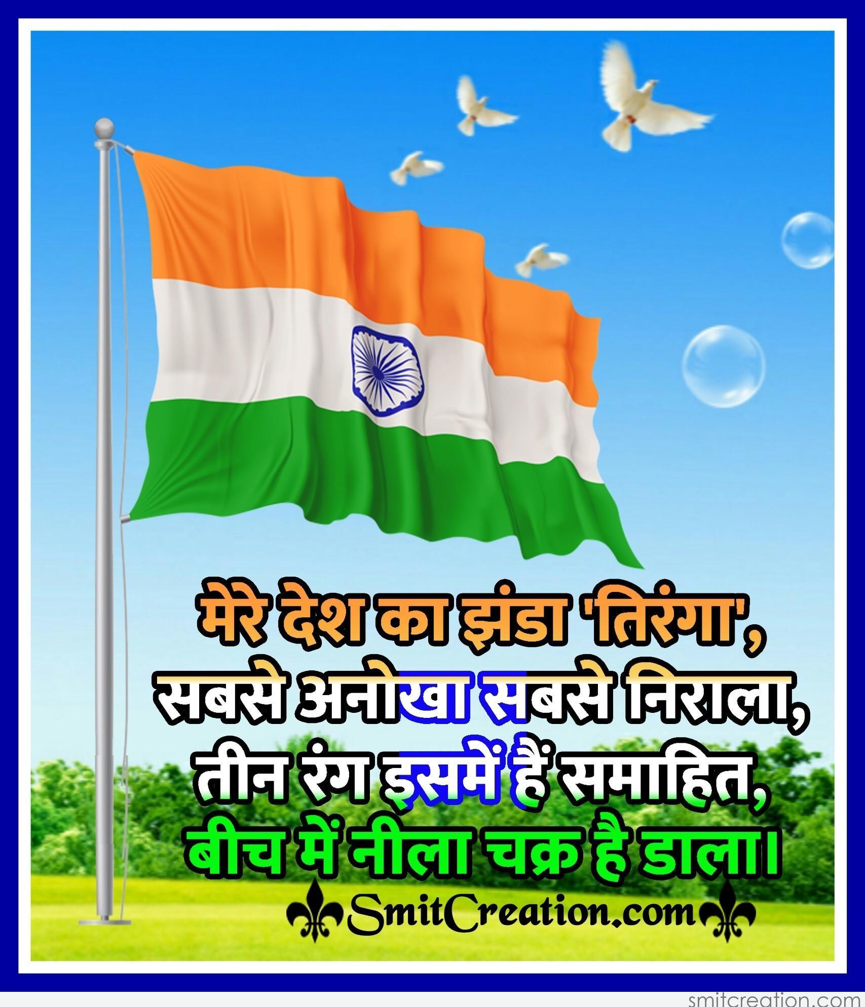 Mere Desh Ka Zanda Tiranga Hindi Lyrics Smitcreation Com