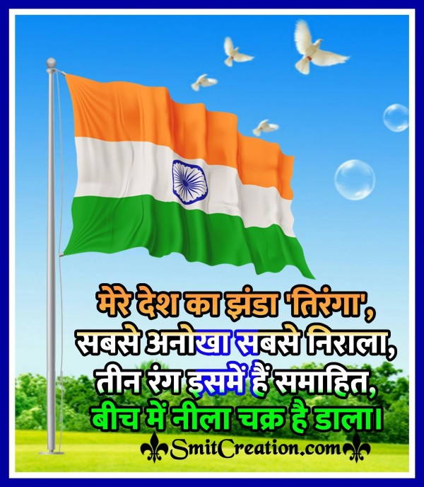 मेरे देश का झंडा 'तिरंगा'