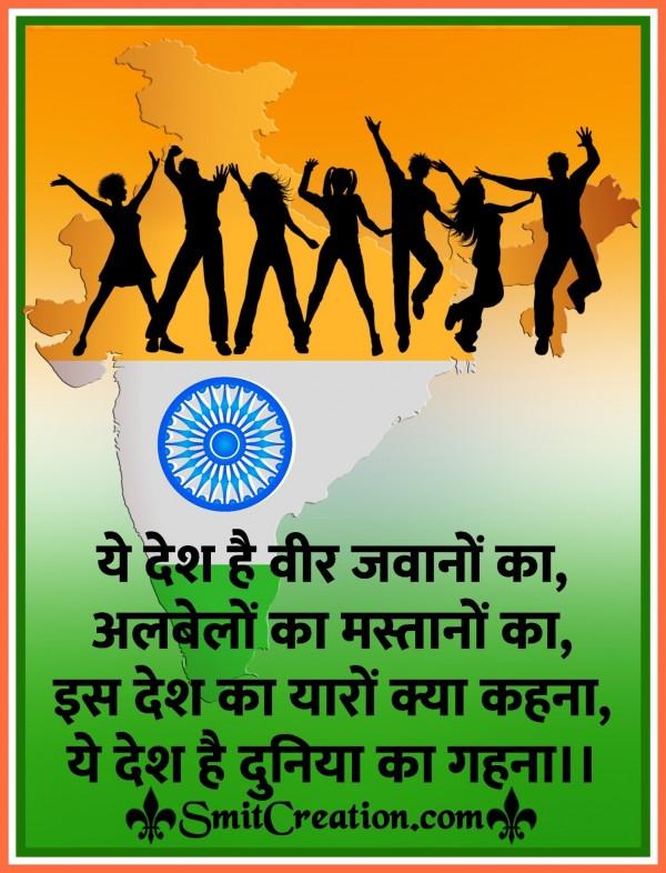 Yeh Desh Hai Veer Jawano Ka Song Lyrics