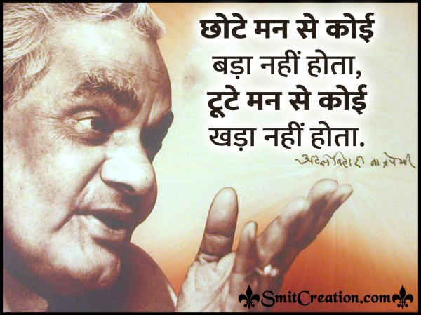 Atal Bihari Vajpayee Motivational Quote And Poem