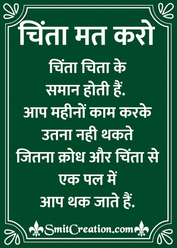 Don't Worry Hindi Thought