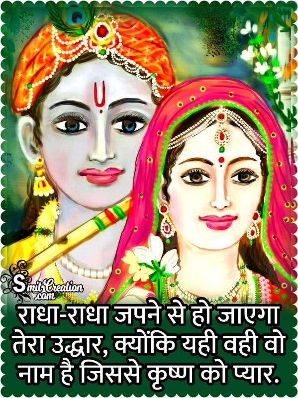 Radha Krishna Hindi Status