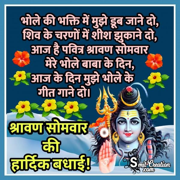 Shravan Somvar Ki Hardik Badhai