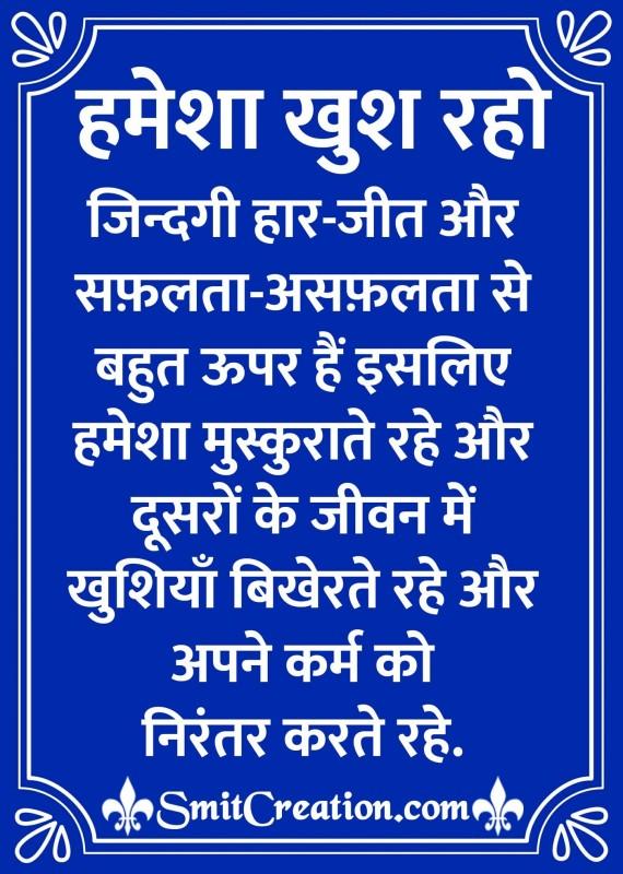Always Be Happy Hindi Quote