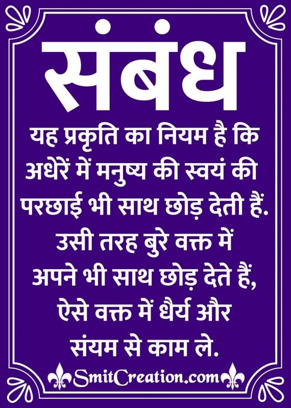 Relationship Hindi Thought